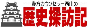 漢方カウンセラー西山の『歴史探訪記』